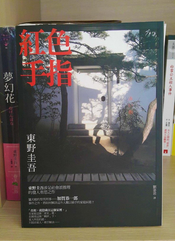 Akai Yubi-book